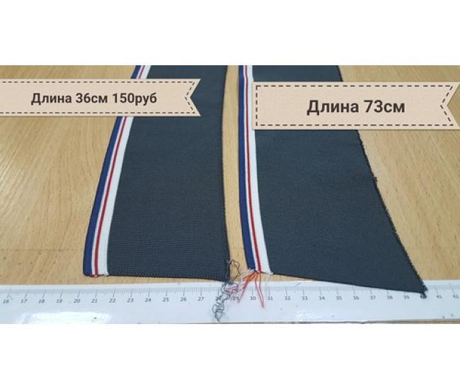 Подвяз темно серого цвета с синей, красной и белыми полосками. Ширина 9см