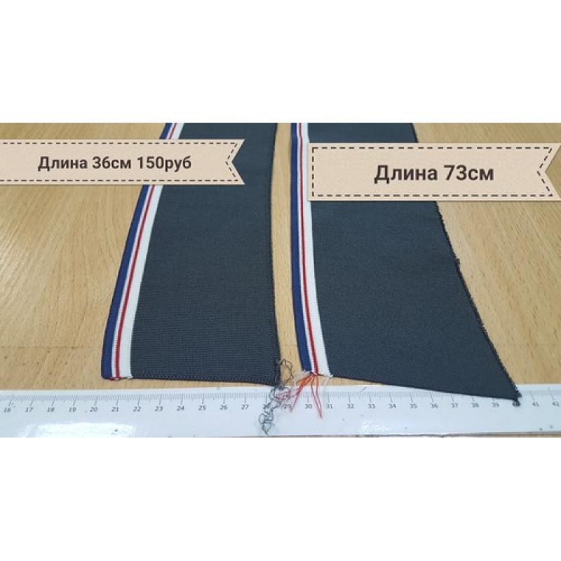 Подвяз темно серого цвета с синей, красной и белыми полосками. Ширина 9см осталось 3 штуки коротких